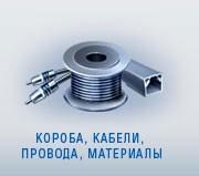 Короба, кабели, провода, материалы
